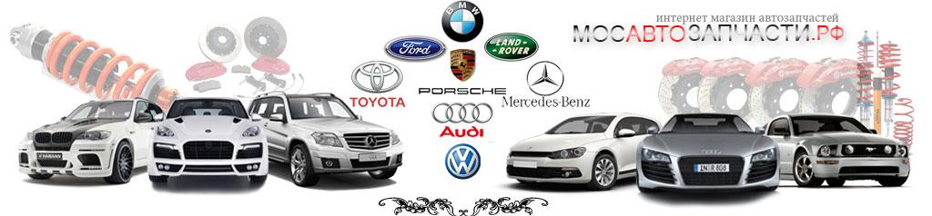 Мосавтозапчасти оригинальные и неоригинальные запчасти БМВ (BMW) Мерседес (Mercedes) Porsche (Порше) Ford (Форд) Skoda (Шкода) Audi (Ауди) VW Toyota (Тойота) Land Rover (Ленд Ровер)